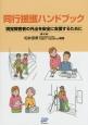同行援護ハンドブック<第2版> 視覚障害者の外出を安全に支援するために