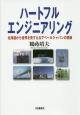 ハートフルエンジニアリング 北海道から世界を見すえるアベールジャパンの挑戦