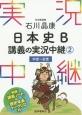 石川晶康 日本史B 講義の実況中継 中世~近世 (2)