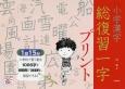 小学漢字 総復習一字プリント 全学年