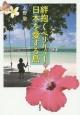 絆抱くペリリュー 日本を愛する島