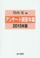 アンケート調査年鑑 2015 (28)