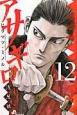 アサギロ-浅葱狼- (12)