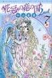 花冠の竜の国 2nd (7)