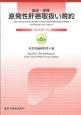 臨床・病理 原発性肝癌取扱い規約<第6版>