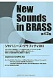 New Sounds in BRASS43 ジャパニーズ・グラフィティ19