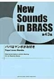 New Sounds in BRASS43 パパはマンボがお好き