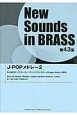 New Sounds in BRASS43 J-POPメドレー2