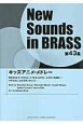 New Sounds in BRASS43 キッズアニメ・メドレー