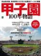 甲子園 100年物語<完全保存版> 高校野球100年の名勝負データが満載