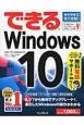 できるWindows10 8.1/7から無料でアップグレード!進化したWin