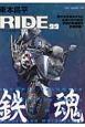 東本昌平 RIDE 艶やかな美女たちと名車たちの響演!究極の美麗画を多数収録!! バイクに乗り続けることを誇りに思う(99)