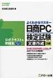 日商PC検定試験 文書作成 3級 公式テキスト&問題集 よくわかるマスター