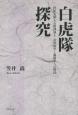 白虎隊探究 世紀を超える精神風土 会津教学と藤樹学への招待