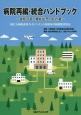 病院再編・統合ハンドブック~破綻回避と機能拡充の処方箋~ 新公立病院改革ガイドラインと特別交付税措置活用法