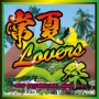 常夏Lovers祭 BEST INTERNATIONAL RAGGA MIX
