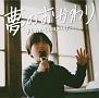 夢のおかわり(DVD付)