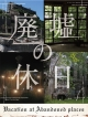 廃墟の休日 DVD-BOX