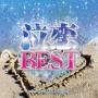 泣恋BEST -TEARS OF LOVE MIX- Mixed by DJ CHRIS J