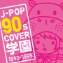 J-POP 90s COVER 学園 1990-1999
