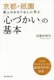 京都・祇園 最上のおもてなしに学ぶ「心づかい」の基本 なぜか好かれる人になる祇園300年の知恵