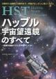 HSTハッブル宇宙望遠鏡のすべて~驚異の画像でわかる宇宙のしくみ~ 太陽系から最果ての銀河まで…宇宙がはっきりと見えて
