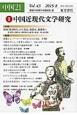 中国21 2015.8 特集:中国近現代文学研究 (43)