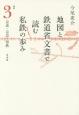 地図と鉄道省文書で読む私鉄の歩み 関東3 京成・京急・相鉄