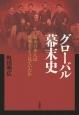 グローバル幕末史 幕末日本人は世界をどう見ていたか