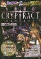 幻獣契約CRYPTRACT 攻略アイテムBOOK 超豪華特典コード付き!!ユニットの超強化素材が手に