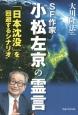 SF作家小松左京の霊言 「日本沈没」を回避するシナリオ