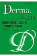 Derma. 2015.8 皮膚科疾患における光線療法の実際 Monthly Book(234)