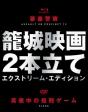 「要塞警察」Blu-ray+「真夜中の処刑ゲーム」DVD 籠城映画2本立てスペシャル・エディション