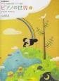 ピアノの世界 バイエル程度 ゆたかな感性を育むレッスン曲集(1)
