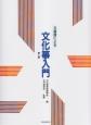 五線譜による文化箏入門<第二版>