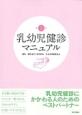 乳幼児健診マニュアル<第5版>