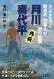 月川喜代平外伝 七つの海を渡った明治の日本人の男の物語