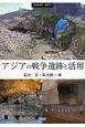 アジアの戦争遺跡と活用