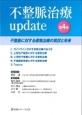 不整脈治療update 不整脈に対する薬物治療の現状と未来 (4)