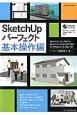 SketchUpパーフェクト 基本操作編 SketchUp Pro 2015&SketchU