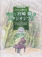 わたしも弾ける ピアノで宮崎駿&スタジオジブリ ピアノ・ソロ演奏CD付