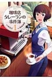 珈琲店タレーランの事件簿 (1)