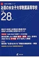 お茶の水女子大学附属高等学校 平成28年