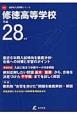 修徳高等学校 平成28年度