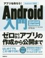 アプリを作ろう!Android入門<Android Studio版> ゼロから学ぶアプリの作成から公開まで