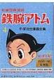 長編冒険漫画 鉄腕アトム 1958-1960<復刻版> (4)