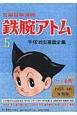 長編冒険漫画 鉄腕アトム 1956-1957<復刻版> (5)