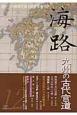 海路 九州の古代官道 海からの視座で読み直す九州学(12)