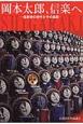 岡本太郎、信楽へ 信楽焼の近代とその遺産