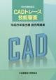 CADトレース技能審査 出題過去問題集 平成26年 厚生労働省認定